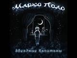 Марко Поло (Marco Polo) - Менестрели (Minstrels) 2018