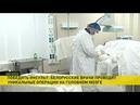 Белорусские врачи проводят уникальные операции на головном мозге и помогают победить инсульт