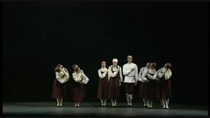 Фрагмент из балета Свадебка