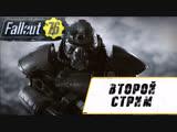 Fallout 76. Второй стрим с Бэта теста. Годнота или нет?