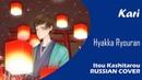 Rus Cover Hyakka Ryouran Kari