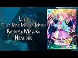 Lulu - Puella Magi Madoka Magica - Kaname Madoka Иваново