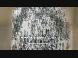 Премьера. MONATIK - Зашивает душу (Lyric Video)