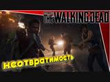 OVERKILL's The Walking Dead - неотвратимость