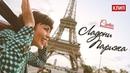 Сати Казанова Ладони Парижа Премьера клипа 2018