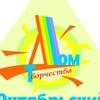 """Дом творчества """"Октябрьский"""""""