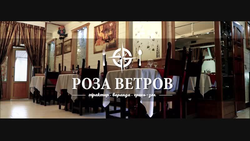 Ресторан «Роза ветров» в Оренбурге | русская кухня с 15-летним опытом