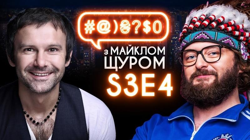 Вакарчук, DZIDZIO, Тимошенко, єнот, вовк @)₴$0 з Майклом Щуром 4