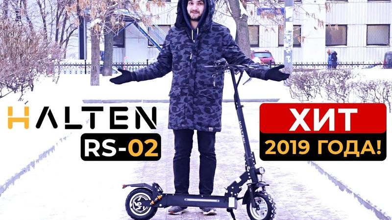 Обзор Электросамоката Halten RS-02 / 2019