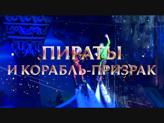 1 Пираты и корабль призрак Детское новогоднее шоу в Москве