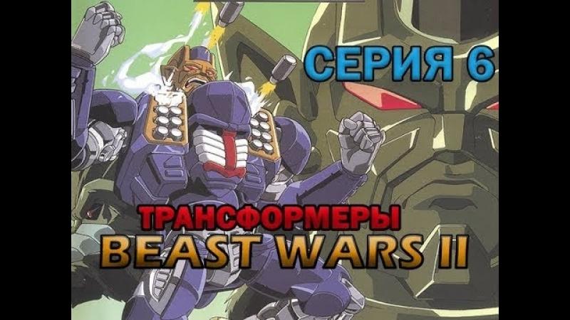 ТРАНСФОРМЕРЫ BEAST WARS II. СЕРИЯ 6 -Тайна Древних Руин! (РУССКАЯ ОЗВУЧКА)
