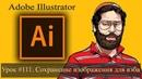 Урок 111. Сохранение изображения для вэба в Adobe Illustrator Полный курс обучение с нуля