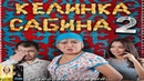 Келинка Сабина 2 : Комедия