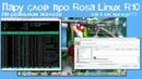 Пару слов про Rosa Linux R10 На реальном железе