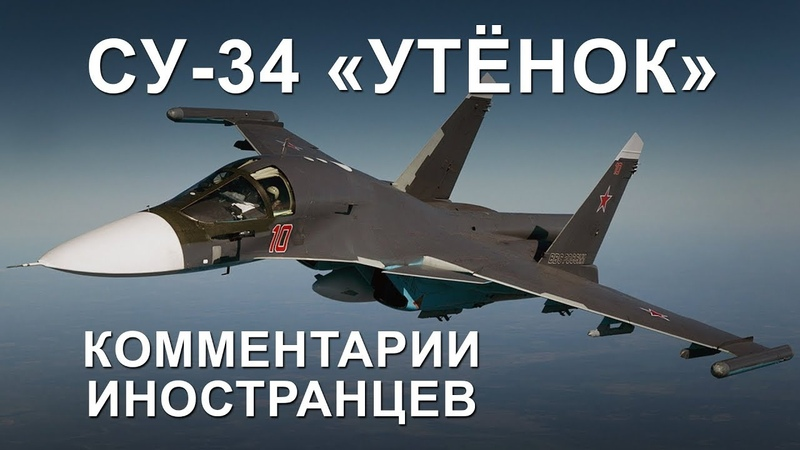 Су 34 Утёнок истребитель бомбардировщик Комментарии иностранцев