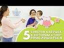 5 СОВЕТОВ БАБУШЕК к которым стоит прислушаться Любящие мамы