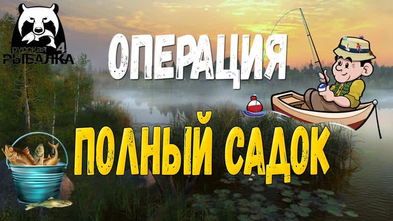 РУССКАЯ РЫБАЛКА 4 - ОПЕРАЦИЯ ПОЛНЫЙ САДОК!