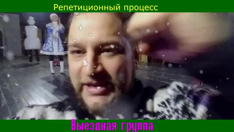 Репетиция в костюмах НОВОГОДНЕЕ ПРЕДСТАВЛЕНИЕ. Постановка В. ЛОдянов