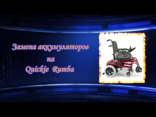 Замена аккумуляторов на Quickie Rumba