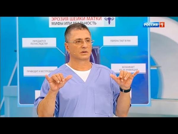 Причины бессонницы эрозия шейки матки и ВПЧ вдовий горбик Доктор Мясников