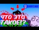 Garry's Mod 4 😂 ЧТО ЭТО ТАКОЕ ✅