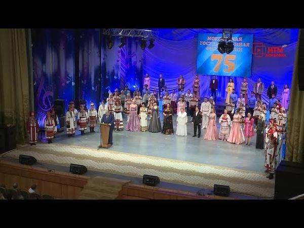 Мордовской государственной филармонии 75