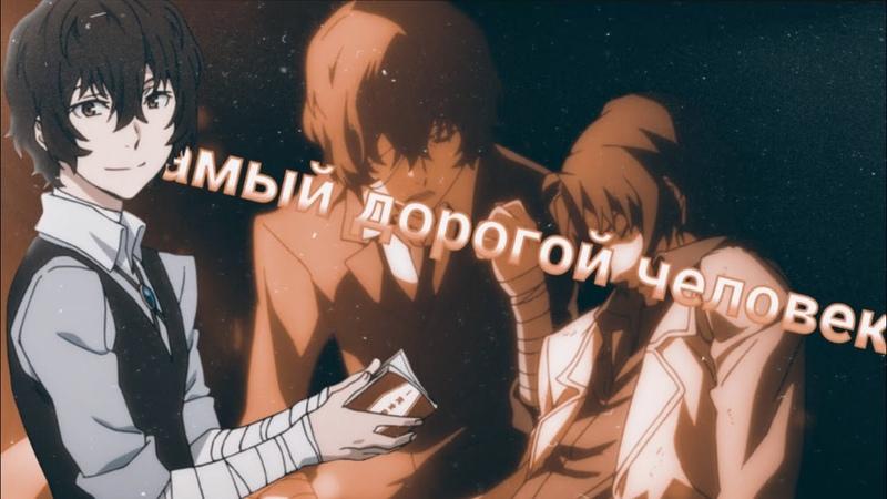 AMV Осаму Дадзай и Ода Сакуноске Самый Дорогой Человек