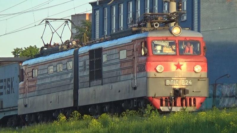 Раритетный кругляк Электровоз ВЛ10 524 с контейнерным грузовым поездом