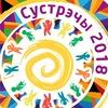 Международный фестиваль-конкурс «Сустрэчы 2018»