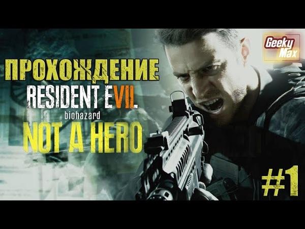 Прохождение NOT A HERO - RESIDENT EVIL VII DLC (1)