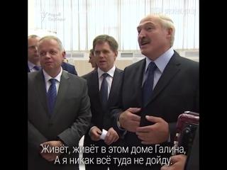 Лукашэнка засьпяваў разам з баяністам песьню пра Галіну.