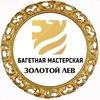 Багетная мастерская Золотой Лев Москва