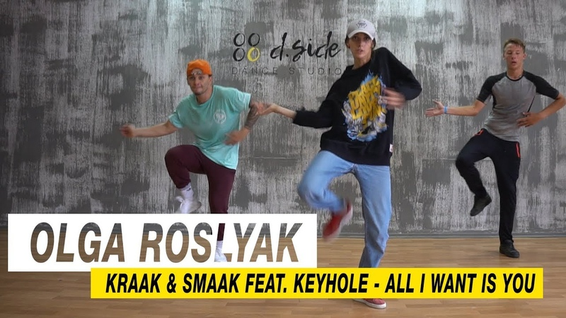 KRAAKSMAAK Feat. Keyhole - All i want is you | Choreography by Olya Roslyak | D.Side Dance Studio