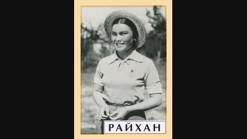 «Райхан» көркем фильмі (1940)