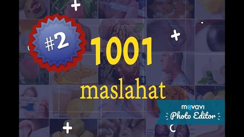1001 maslahat 2 / ANJIR, ANOR, UZUM, LAVLAGI, YONG'OQ