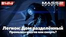 Легион: Дом разделённый | Mass Effect 2 (ALOT Mod) - 44