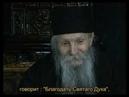 Старец Фаддей 'Каковы мысли твои такова и жизнь твоя'