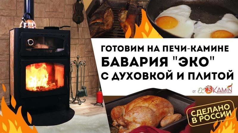 Готовим на печи камине Бавария Эко с духовкой и плитой от Экокамин