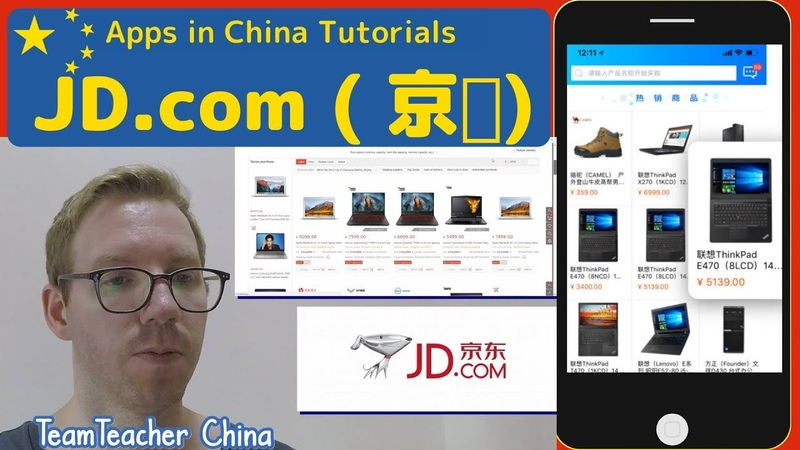 JD.com ( 京东 / Jingdong ) Online Shopping Buying Guide - Apps in China Tutorial