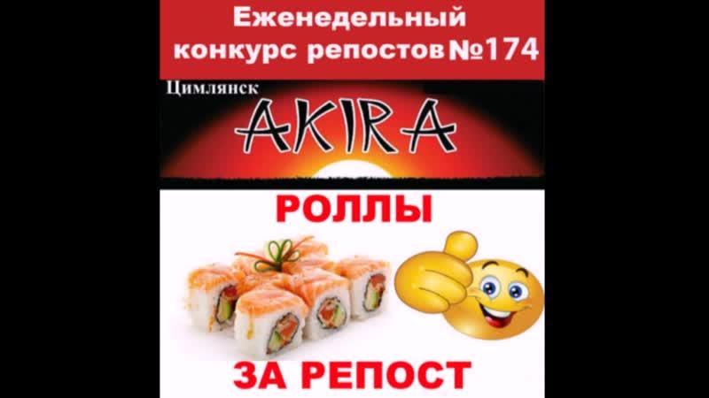 Видеоотчет! 174-й еженедельный конкурс репостов от суши-бара AKIRA поздравляем вас с победой