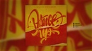TumaniYO feat. Miyagi Эндшпиль - Dance Up (Official Audio)