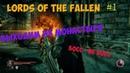 Первый надзиратель Lords of the Fallen 1