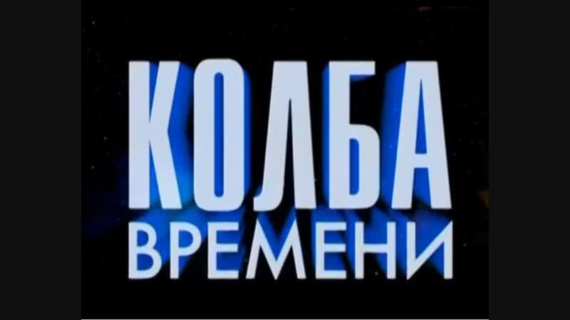 ☭☭☭ Колба Времени (17.06.2016). Самый любимый персонаж советского кино ☭☭☭