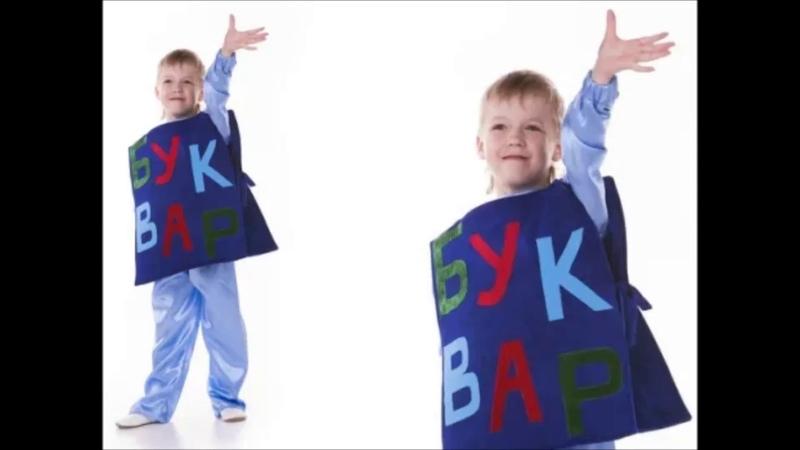 Костюм Букваря Детский Магазин