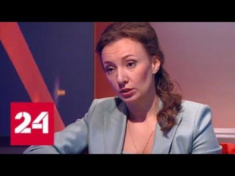 Опубликовано: 18 окт. 2018 г. Анна Кузнецова встретится в Керчи с пострадавшими учениками колледжа и их родителями - Россия 24