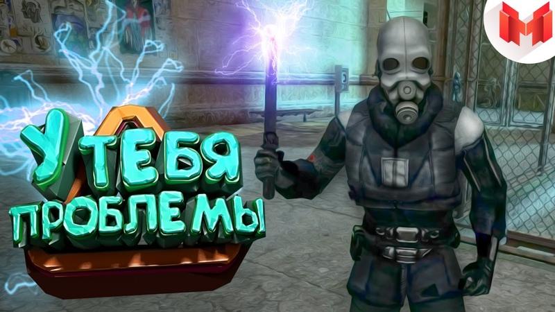 Half-Life 2 (Все эпизоды) \'Баги, Приколы, Фейлы\'