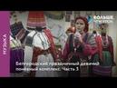 Белгородский праздничный девичий понёвный комплекс