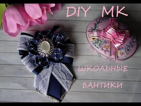 DIY МК Бантик на заколке школьный вариант DIY MK Bntik for hairpins school version