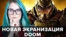 Экранизация Doom 2019 – что известно