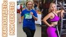 Как похудеть: мои секреты и при чем тут Wellness? Любовь Шипилова